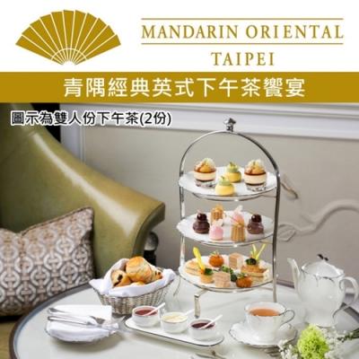 (台北文華東方酒店)青隅經典英式下午茶饗宴(2張)