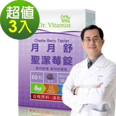 江醫師健康鋪子 Dr. Vitamin月月舒聖潔莓錠3盒(60粒/盒)