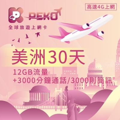 【PEKO】美洲上網卡 30日高速上網 12GB流量 優良品質高評價