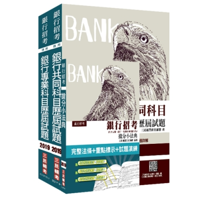 銀行招考[共同+專業]歷屆試題套書 (S063F19-1)