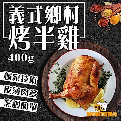 極鮮配 義式鄉村烤半雞 (400g±10%/包)-3包入