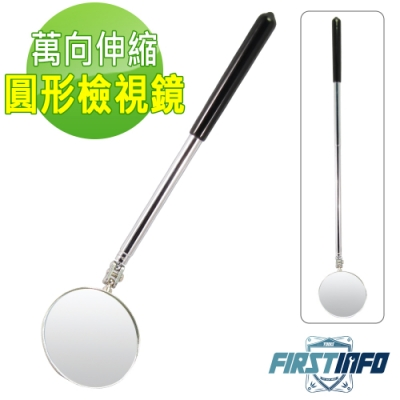 良匠工具 可萬向伸縮長度Ø58mm圓形檢視鏡(長度240~370mm)