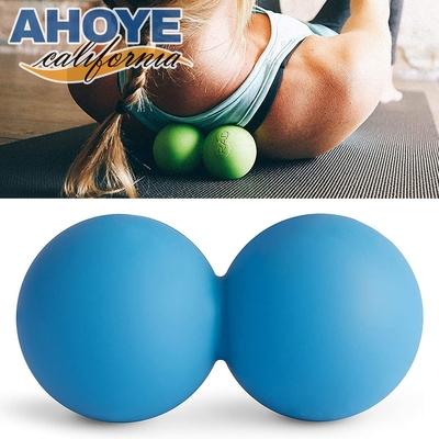 Ahoye TPE筋膜放鬆花生球 筋膜球 按摩球