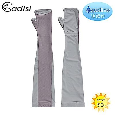 ADISI Aquatimo 吸濕涼爽抗UV袖套-開錶洞款AS19011 / 濃灰