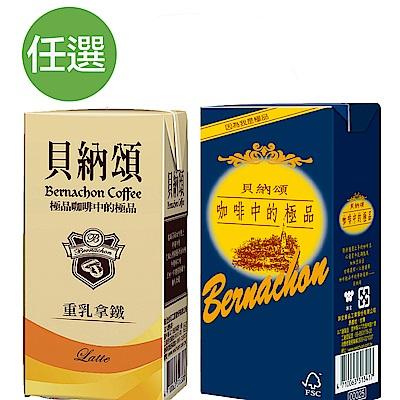 貝納頌 咖啡/ 咖啡重乳拿鐵(375mlx24入)任選均一價$399