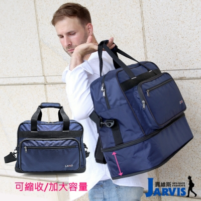 Jarvis賈維斯 商務旅行袋 大小任調 變形金剛