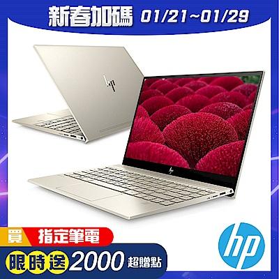 HP ENVY極羨 13-aq0000TU筆電(i5-8265U/8G/256G)