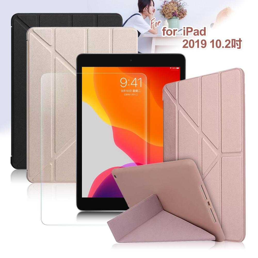 AISURE for iPad 2019 10.2吋星光Y折保護套+鋼化玻璃貼組合