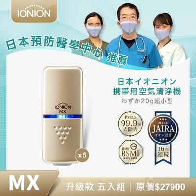 IONION 升級款 MX 超輕量隨身空氣清淨機 五入組 顏色任選