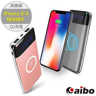 aibo 無限極緻 20000PLUS無線充電Qi行動電源