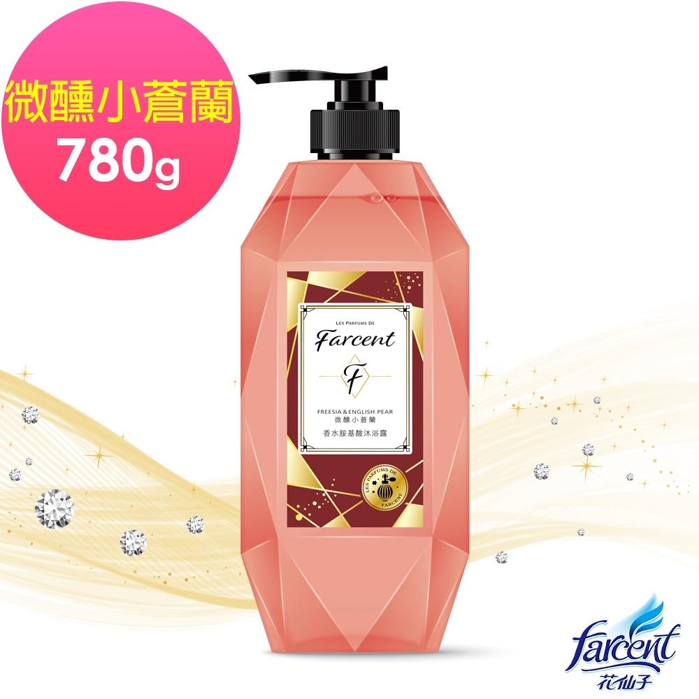 Farcent香水 胺基酸沐浴露780g-微醺小蒼蘭