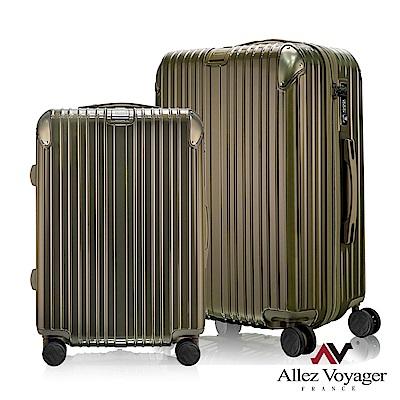 法國奧莉薇閣 24+28吋兩件組行李箱 PC硬殼旅行箱 箱見恨晚(鈦金)