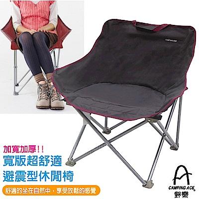 CAMPING ACE NEW !!! 寬版超舒適避震型休閒椅(加厚加寬)_咖啡