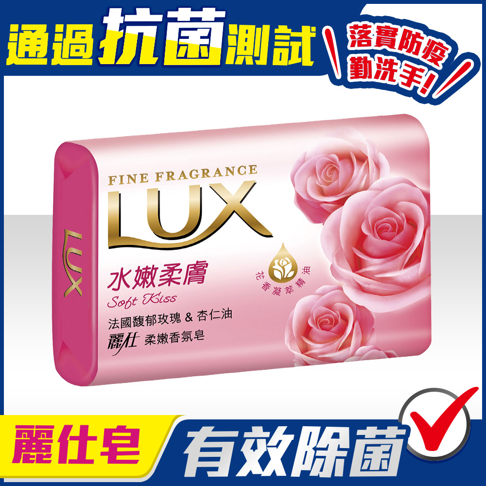 LUX麗仕 香氛皂水嫩柔膚 80Gx6入
