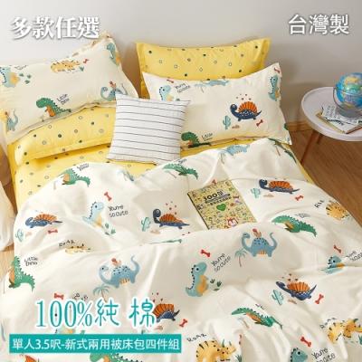 La Lune 台灣製40支寬幅精梳棉單人床包新式兩用被四件組-多款任選
