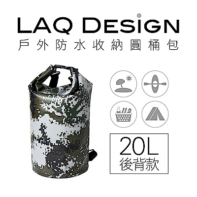LAQ DESiGN 4ways戶外防水收納包圓桶包 20L後背款