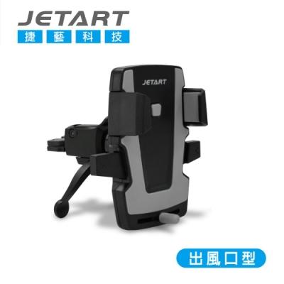【JETART】出風口一鍵夾式手機車架CHD260