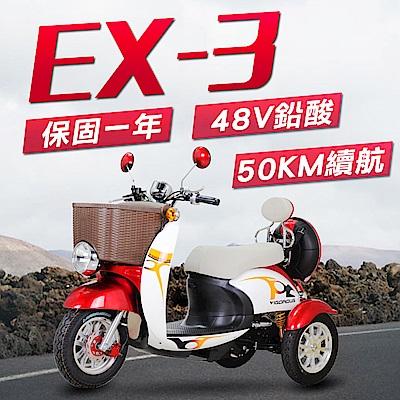 【捷馬科技 JEMA】EX-3 48V鉛酸 LED大燈 爬坡力強 液壓減震 三輪車 紅