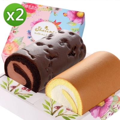 獨家 亞尼克生乳捲 黑魔粒雙捲禮盒x2盒(春節禮盒)