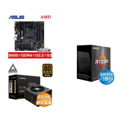 (U+MB+P) AMD R7 5800X(無風扇)+華碩 TUF GAMING B550M-PLUS主機板+MONTECH BETA 650W 銅牌 電源供應器