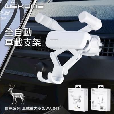 【WEKOME】全自動車載支架/車用支架WA-S41
