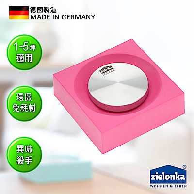 德國潔靈康 zielonka 小經典空氣清淨器(桃紅)