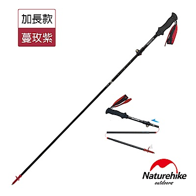 Naturehike ST07長手把輕量碳纖維五節登山杖  加長款 蔓玫紫 - 急