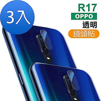 OPPO R17 透明 鏡頭貼 9H鋼化玻璃膜 手機鏡頭保護貼-超值3入組