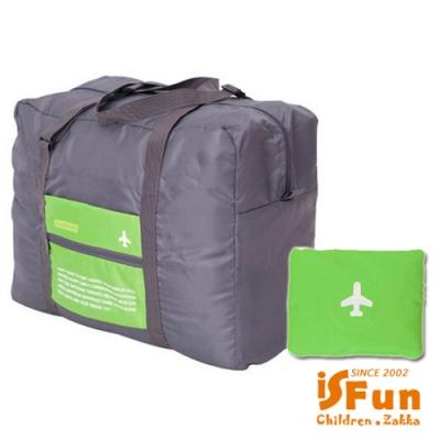 iSFun 輕巧摺疊 收納手提行李箱杆旅行袋 綠