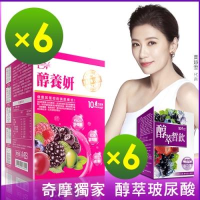【領券再折】 DV笛絲薇夢- 醇養妍(野櫻莓+維生素E)x6盒+醇萃皙飲(玻尿酸)x6盒