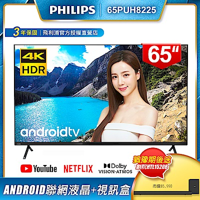 PHILIPS飛利浦 65吋4K android聯網液晶+視訊盒65PUH8225
