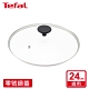 Tefal法國特福 零號玻璃鍋蓋(適用24CM) product thumbnail 1