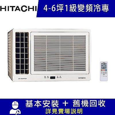 HITACHI 日立 4-6坪變頻冷專左吹式窗型空調 RA-36QV1