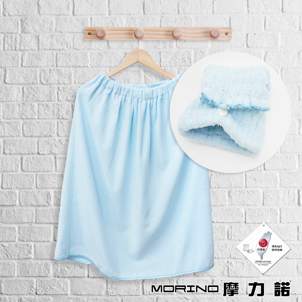 MORINO摩力諾 超細纖維美姿浴裙+神奇浴帽組