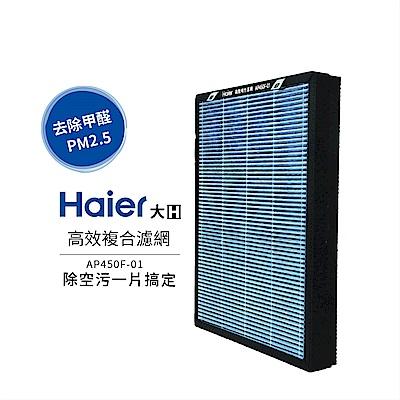【Haier 海爾】大H空氣清淨機-高效複合濾網 AP450F-01