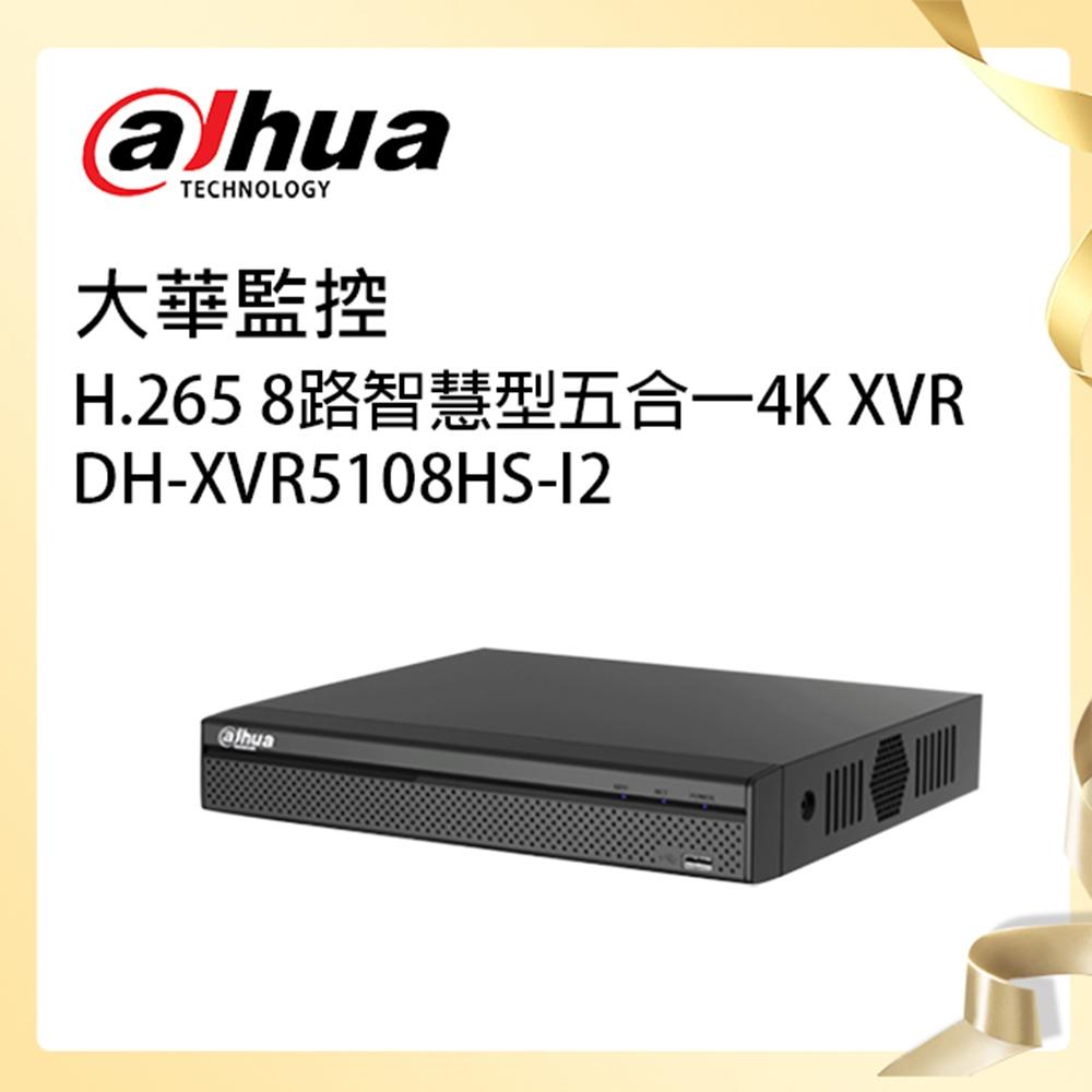 【大華dahua】H.265 8路智慧型五合一4K XVR監控主機
