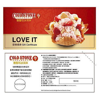 COLD STONE酷聖石 Love It(6oz)歡樂冰淇淋禮券8張