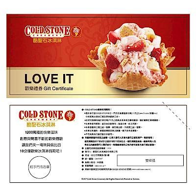 COLD STONE酷聖石 Love It(6oz)歡樂冰淇淋禮券30張