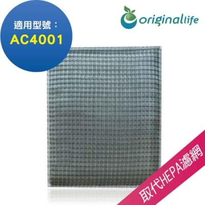 Original Life 飛利浦清淨機可水洗超淨化濾網 適用:AC4001