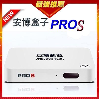 安博盒子智慧電視盒公司貨 純淨版 PROS X9 2G+32G版 贈鍵盤飛鼠搖控器