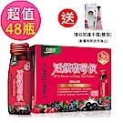 白蘭氏 活顏馥莓飲 48瓶超值組(50ml/瓶 x 6瓶 x 8盒)