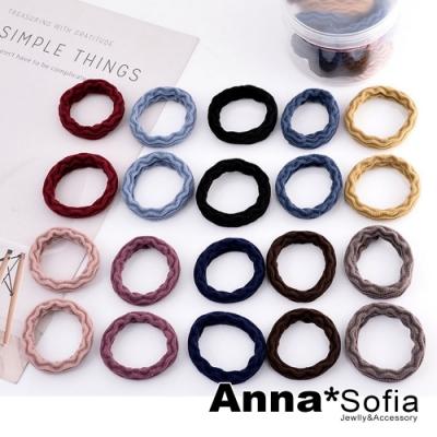 AnnaSofia 東大門立體紋純色 彈性髮束髮圈髮繩20入組(波浪紋)