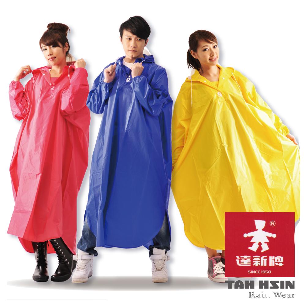 達新牌 超可愛尼龍披肩雨衣