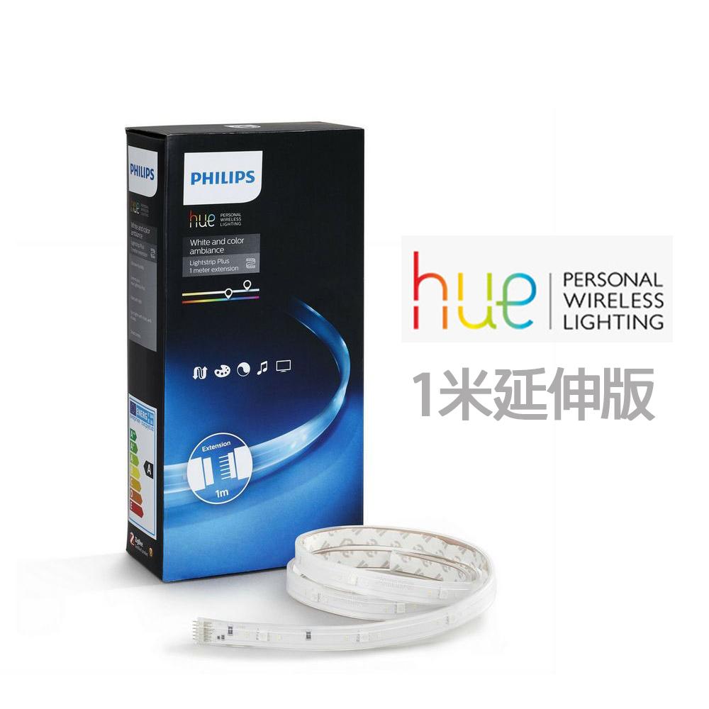 【飛利浦 PHILIPS LIGHTING】Hue無線智慧照明_LED彩色條燈(1米延伸)