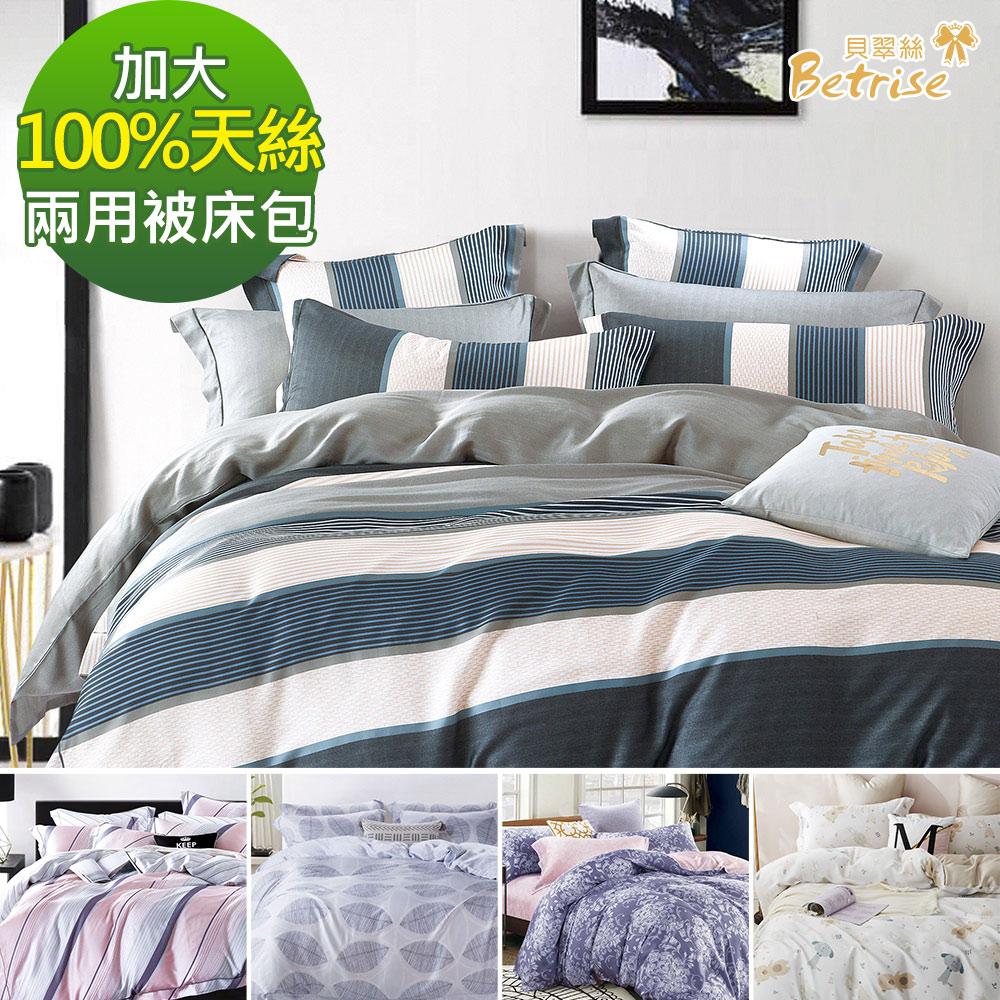 Betrise 加大 植萃系列100%奧地利天絲四件式兩用被床包組-多款任選