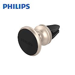 【Philips 飛利浦】不脫落磁吸式車用手機支架 DLK35006