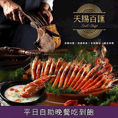 (台北新莊)天賜良緣大飯店 平日自助晚餐吃到飽2張
