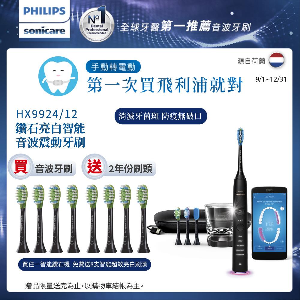 【Philips 飛利浦】Sonicare Smart 鑽石靚白智能音波震動牙刷/電動牙刷HX9924/12(爵士黑)