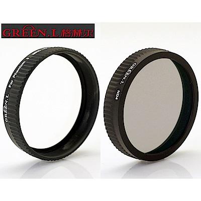 GREEN.L副廠適DJI大疆精靈3十六層膜 MC-UV保護鏡+ND4濾鏡組(共二片)