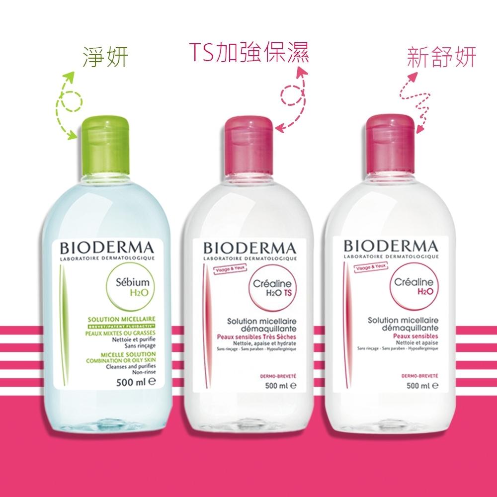 BIODERMA 貝膚黛瑪 高效潔膚液 潔膚水 卸妝水 500ml 法國原裝 2入組